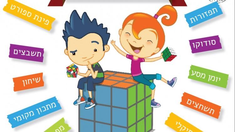 ג'ולי ותום בהונגריה – מכתבים מג'ולי – מגזין הרפתקאות חשיבה לילדים