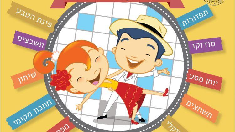 גליון חדש! ג'ולי ותום מבקרים בקובה, מכתבים מג'ולי – מגזין הרפתקאות חשיבה לילדים