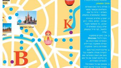 גליון מוסקבה – משחק-מפה! שלטים ואותיות למשחק!